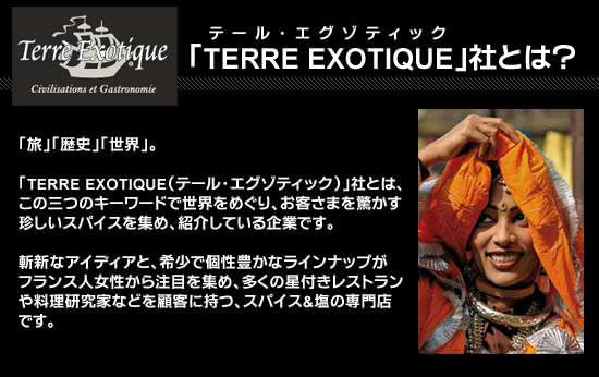 ●「TERRE EXOTIQUE(テール・エグゾティック)」社とは?