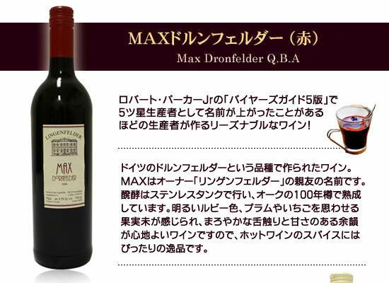 ●『MAX ドルンフェルダー(赤)』(Max Dronfelder Q.B.A)