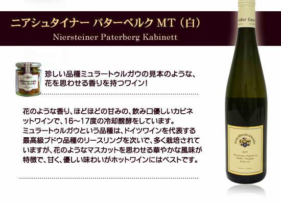 ●『ニアシュタイナー パターベルク MT 2011(白)』(Niersteiner Paterberg Kabinett)