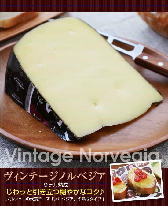 ヴィンテージノルベジア 9ヶ月熟成じわっと引き立つ穏やかなコク♪ノルウェーの代表チーズ「ノルベジア」の熟成タイプ!
