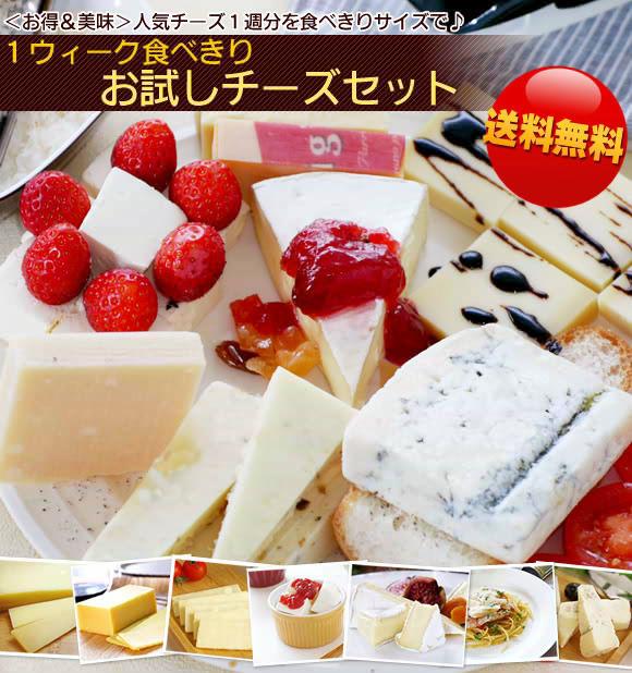 送料無料晩酌・お料理・パーティー!7種のチーズを日替わりで♪『1ウィーク食べきりお試しチーズセット』フレッシュチーズからハードチーズまでバラエティ豊富な食べきりチーズセットが送料無料