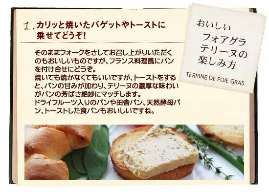 ●おいしい『フォアグラ・テリーヌ』の楽しみ方 <1>カリッと焼いたバゲットやトーストに乗せてどうぞ!