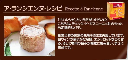 ●ア・ランシエンヌ・レシピ