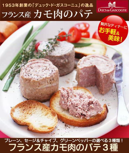 『カモ肉のパテ』