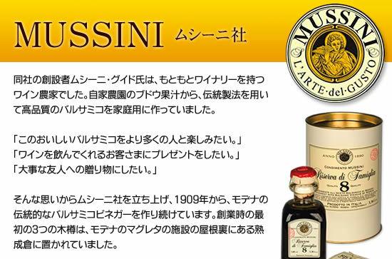 MUSSINI(ムシーニ)社