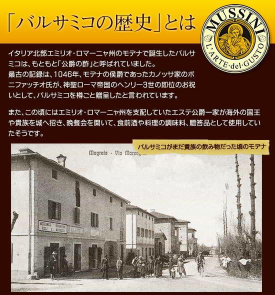 「バルサミコの歴史」とは?