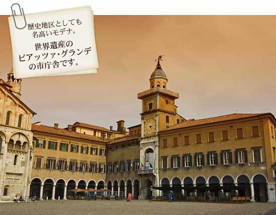 歴史地区としても名高いモデナ。こちらは世界遺産のピアッツァ・グランデの市庁舎です。