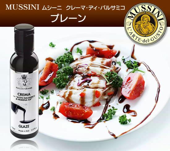 MUSSINI(ムシーニ)『クレーマ・ディ・バルサミコ(プレーン)』