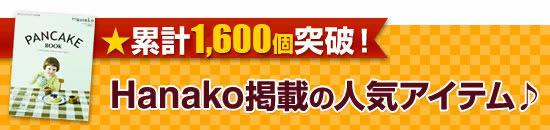 <累計800個突破!Hanako掲載の人気アイテム♪>