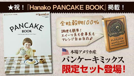 祝!Hanako PANCAKEBOOK掲載