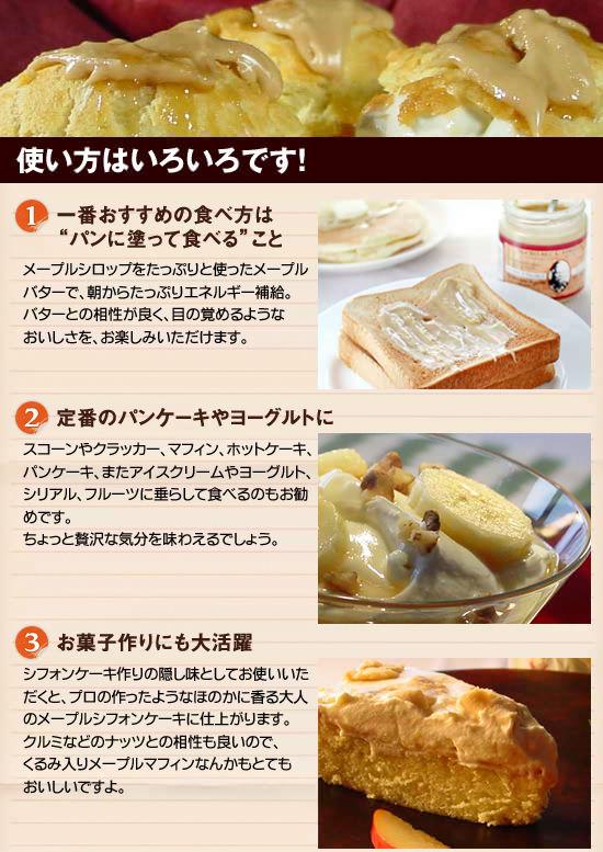 """使い方はいろいろです!1.一番おすすめの食べ方は""""パンに塗って食べる""""こと2.定番のパンケーキやヨーグルトに♪3.お菓子作りにも大活躍♪4.メープルバターでお料理を♪"""