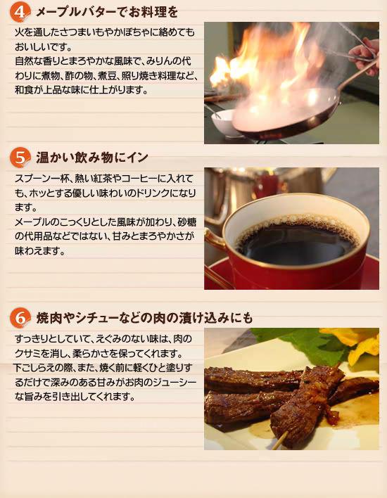 4.メープルバターでお料理を♪5.温かい飲み物にイン♪6.焼肉やシチューなどの肉の漬け込みにも。
