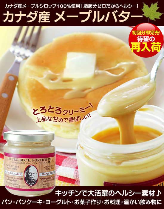 脂肪分ゼロだからヘルシー!カナダ産メープルシロップ100%使用『メープルバター』初登場♪
