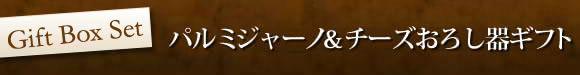パルミ&おろしセット
