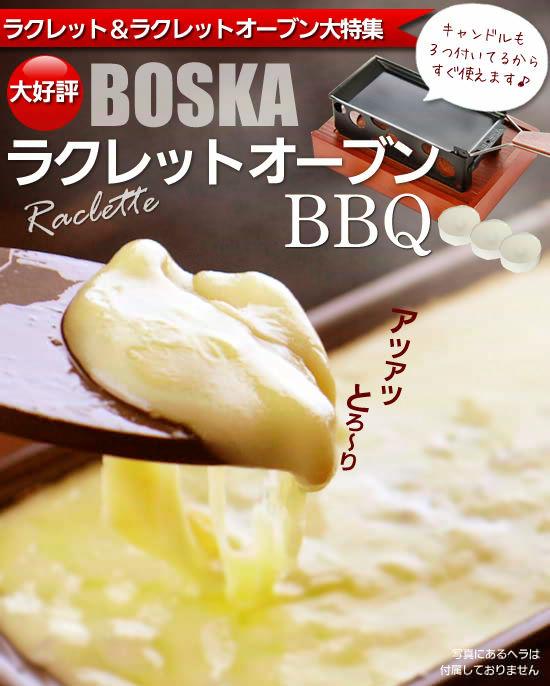 ラクレットオーブン<BBQ>
