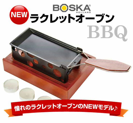 NEWBOSKAラクレットオーブン<BBQ>憧れのラクレットオーブンのNEWモデル♪※写真にあるヘラは付属しておりません