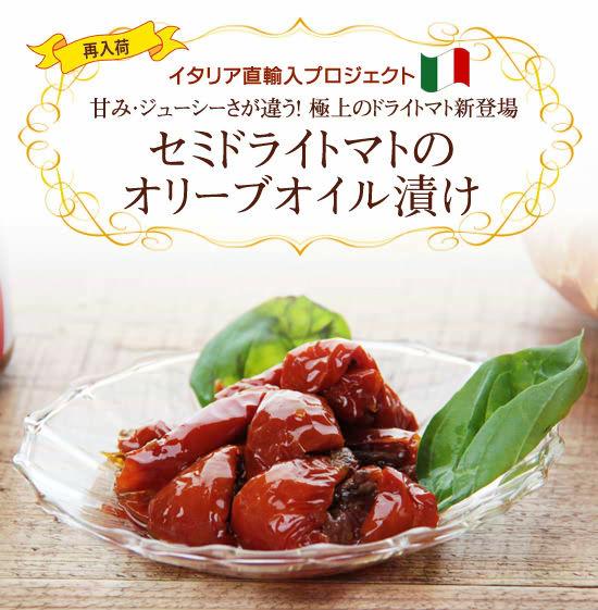 <イタリア直輸入プロジェクト>にまたまた新星登場!お取り寄せ最新作『セミドライトマトのオリーブオイル漬け』