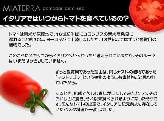 ●イタリアではいつからトマトを食べるの?