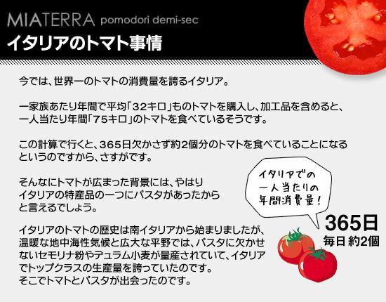 ●イタリアのトマト事情