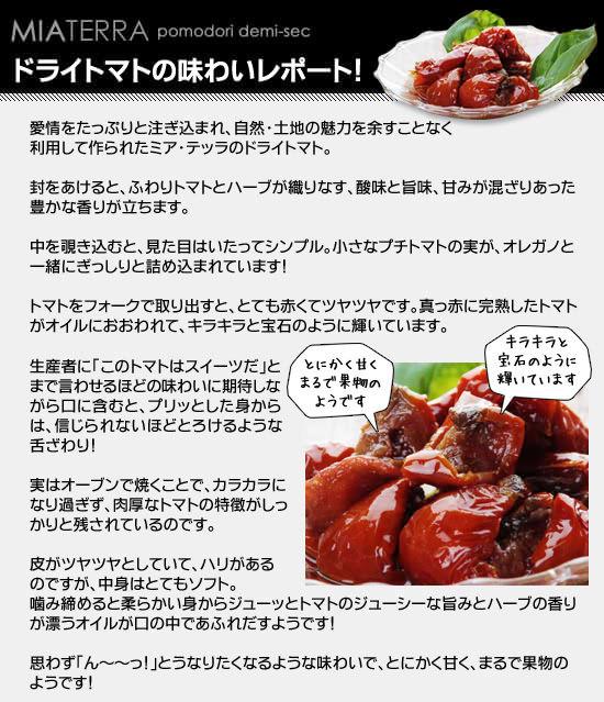 ●ドライトマトの味わいレポート!