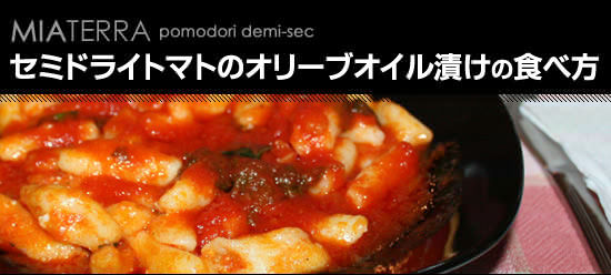 ●『セミドライトマトのオリーブオイル漬け』の食べ方