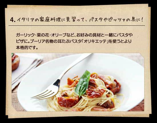 4.イタリアの家庭料理に見習って、パスタやピッツァの具に!