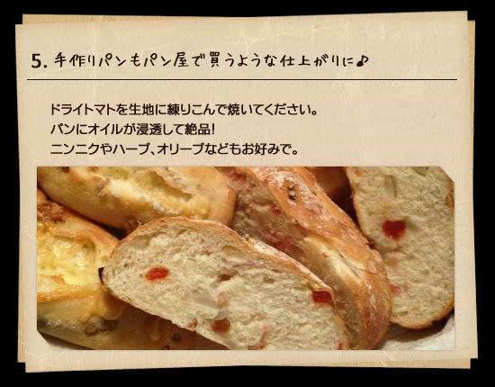 5.手作りパンもパン屋で買うような仕上がりに♪