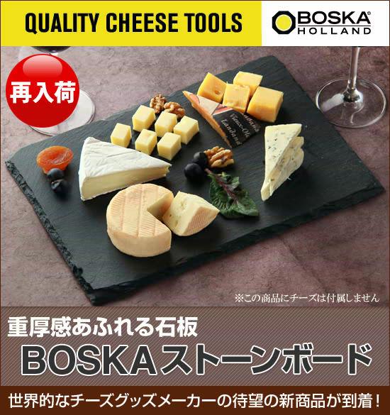 重厚感あふれる石板『BOSKAストーンボード』初登場▲世界的なチーズグッズメーカーの待望の新商品が到着!