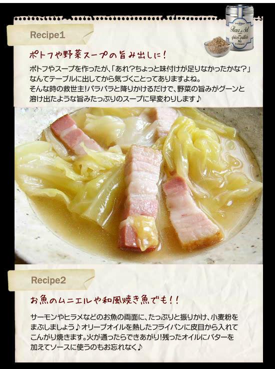 『グリルド・スパイス入り フルール・ド・セル』の使い方 ●ポトフや野菜スープの旨み出しに!●お魚のムニエルや和風焼き魚でも!!