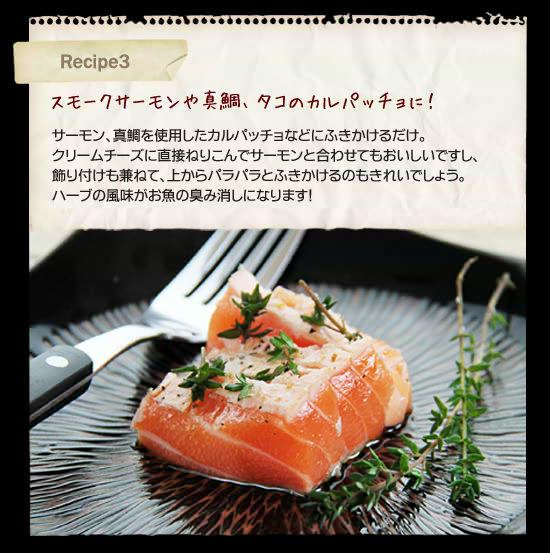 ●スモークサーモンや真鯛、タコのカルパッチョに!
