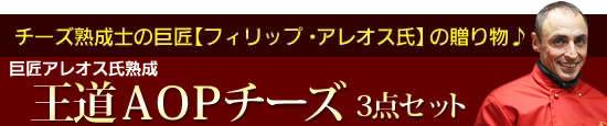 『巨匠アレオス氏熟成王道AOPチーズ3点セット』
