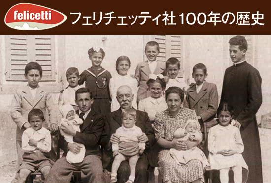 ●【フェリチェッティ社】100年の歴史