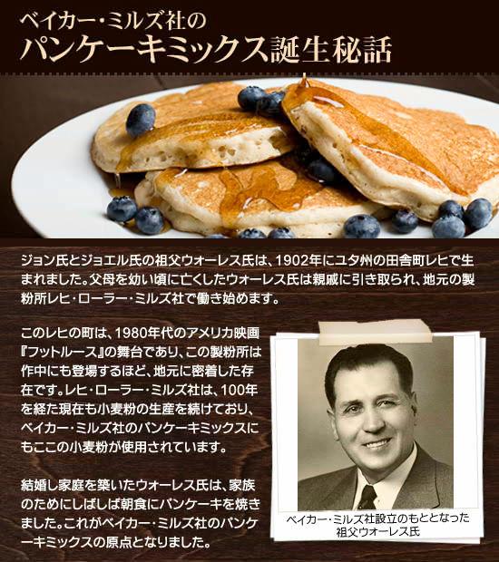 ●ベイカー・ミルズ社のパンケーキミックス誕生秘話