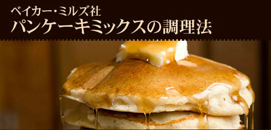 ●ベイカー・ミルズ社「パンケーキミックス」の調理法