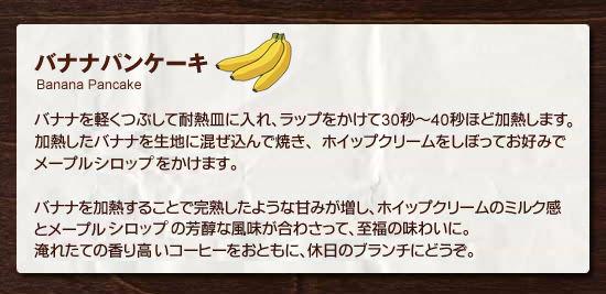 ◇バナナパンケーキ