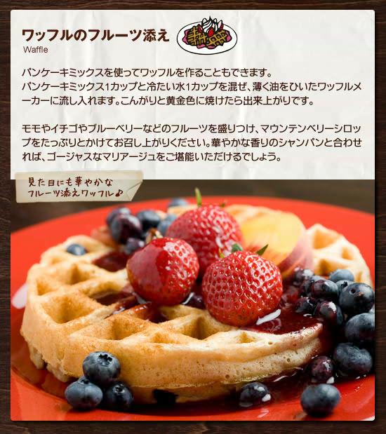 ◇ワッフルのフルーツ添え