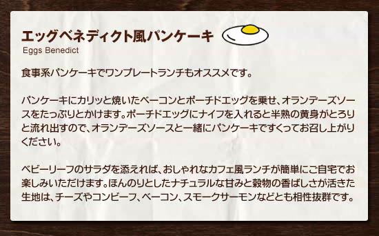 ◇エッグベネディクト風パンケーキ