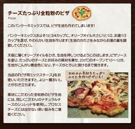 ◇チーズたっぷり全粒粉のピザ