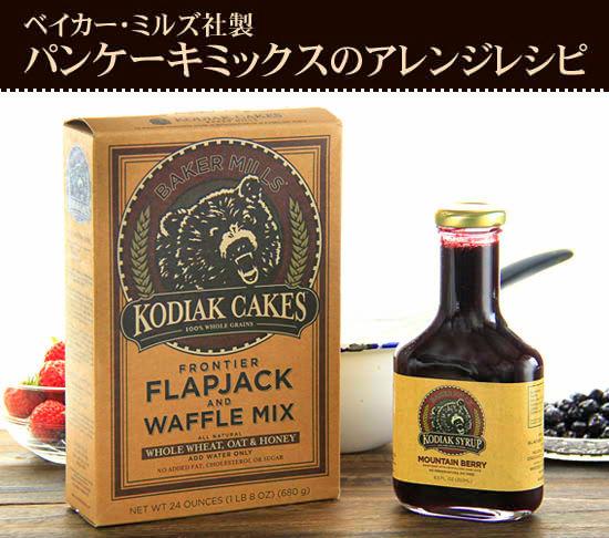 ●「パンケーキミックス」のアレンジレシピ