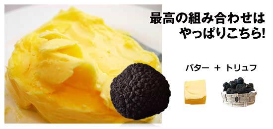 最高の組み合わせやっぱりこちら!バター+トリュフ