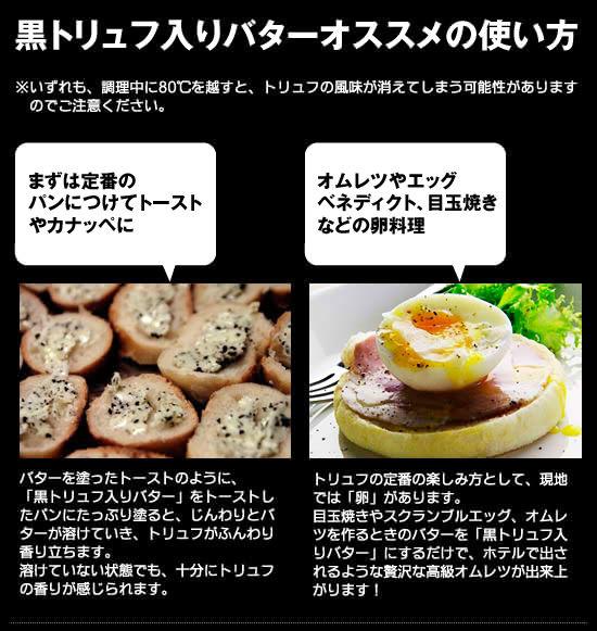 『黒トリュフ入りバター』オススメの使い方:パンやトーストなどのディッブ・卵料理に。