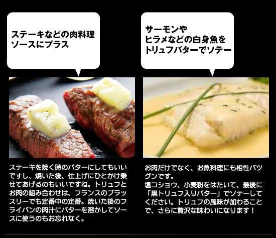 『黒トリュフ入りバター』オススメの使い方