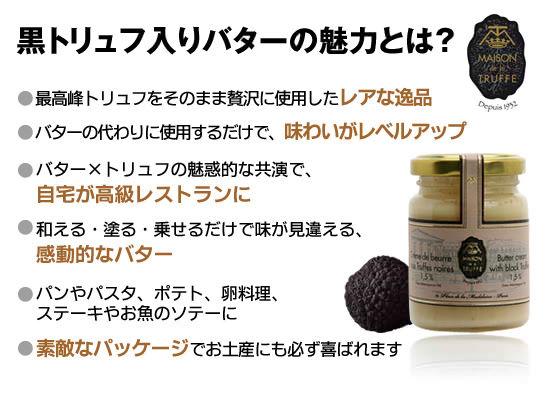 『黒トリュフ入りバター』の魅力とは?