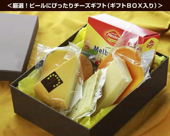 <厳選!ビールにぴったりチーズギフト(ギフトBOX入り)>
