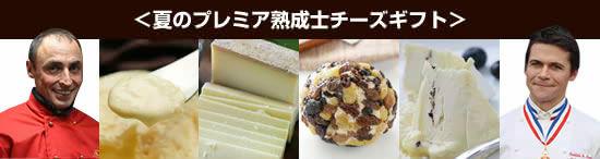 <夏のプレミア熟成士チーズギフト>