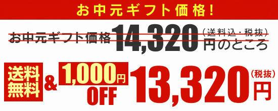 「送料無料」&「1000円OFF」