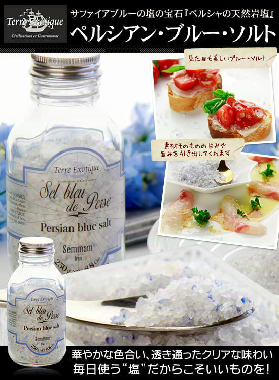 ペルシャの天然岩塩『ペルシアン・ブルー・ソルト』
