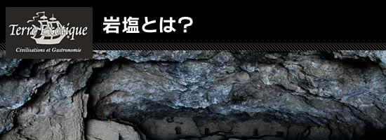 ●岩塩とは?