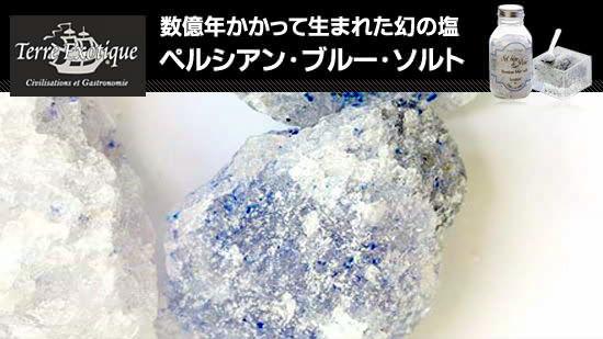 ●数億年かかって生まれた幻の塩『ペルシアン・ブルー・ソルト』