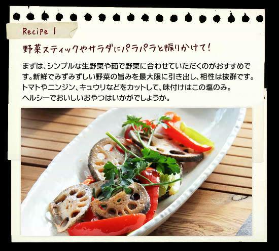 ●野菜スティックやサラダにパラパラと振りかけて!